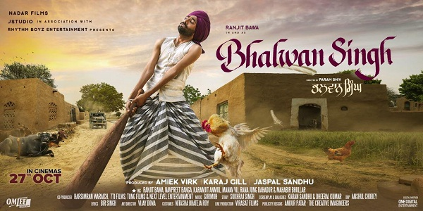 Bhalwan Singh movie review