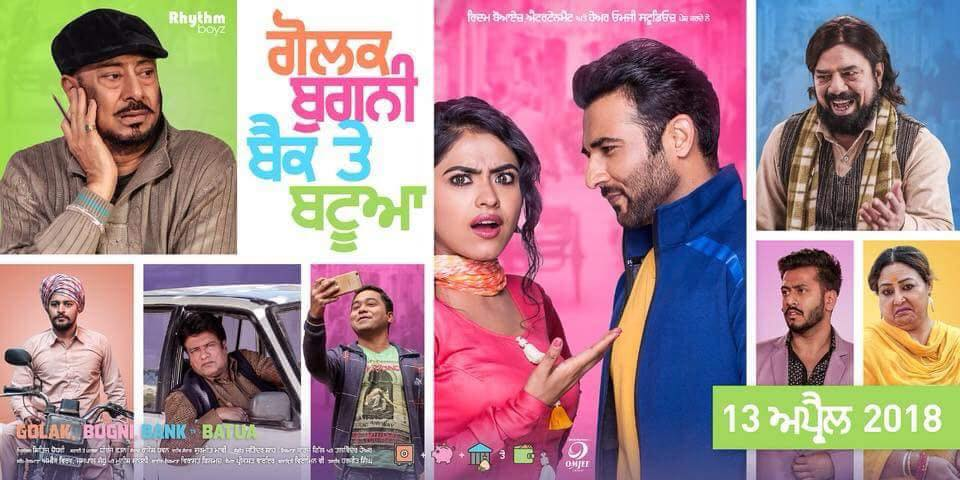 Golak Bugni Bank te batua punjabi movie review