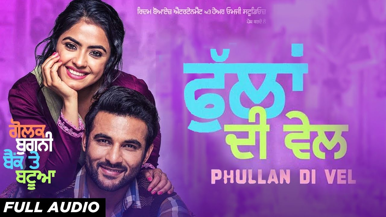 Phullan Di Vel-Punjabi-Movie-Song-Sunidhi-Chauhan