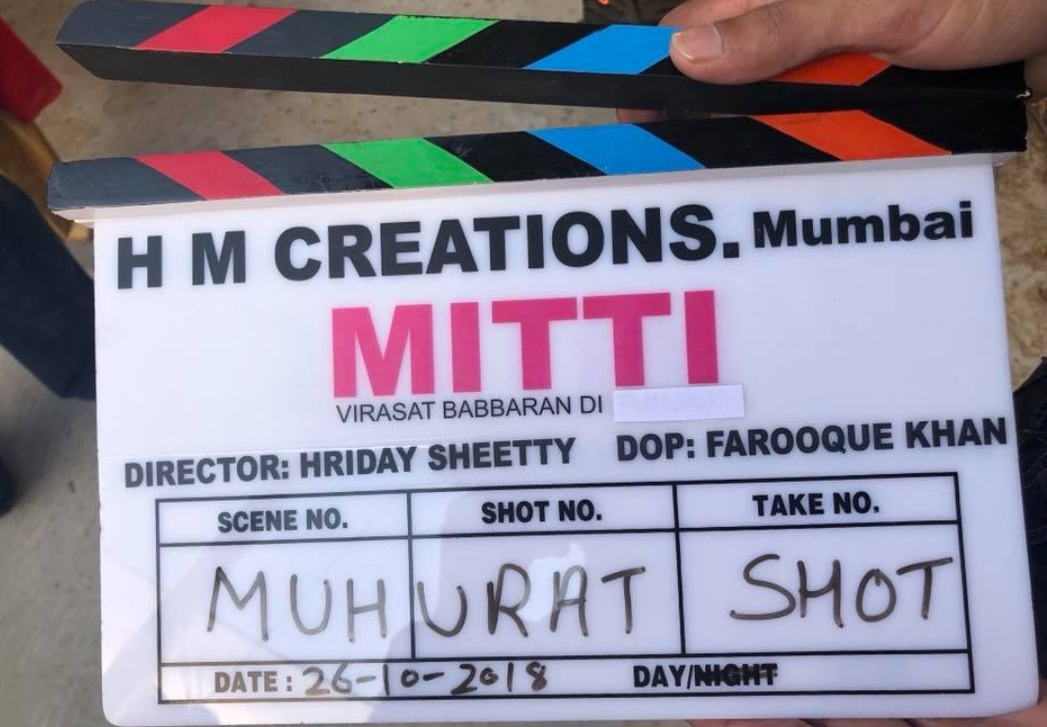 Mitti Punjabi movie first look out