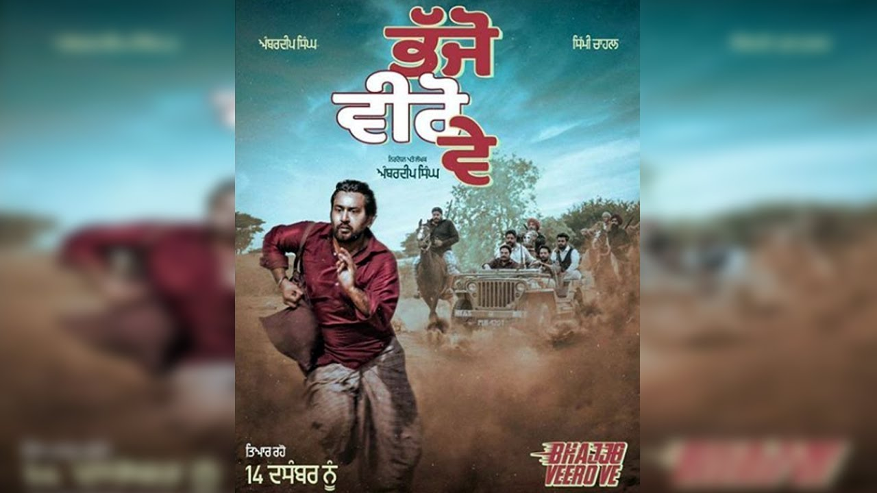 Bhajjo Veero Ve Punjabi Movie