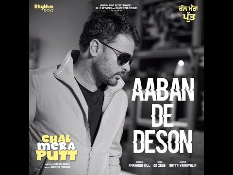 Aaban De Deson song lyrics
