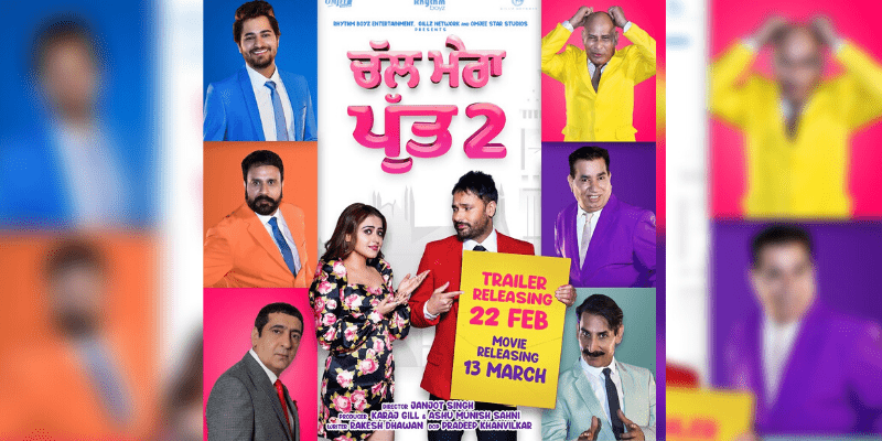 Chal Mera Putt 2 First Official Poster Released – Amrinder Gill, Simi Chahal