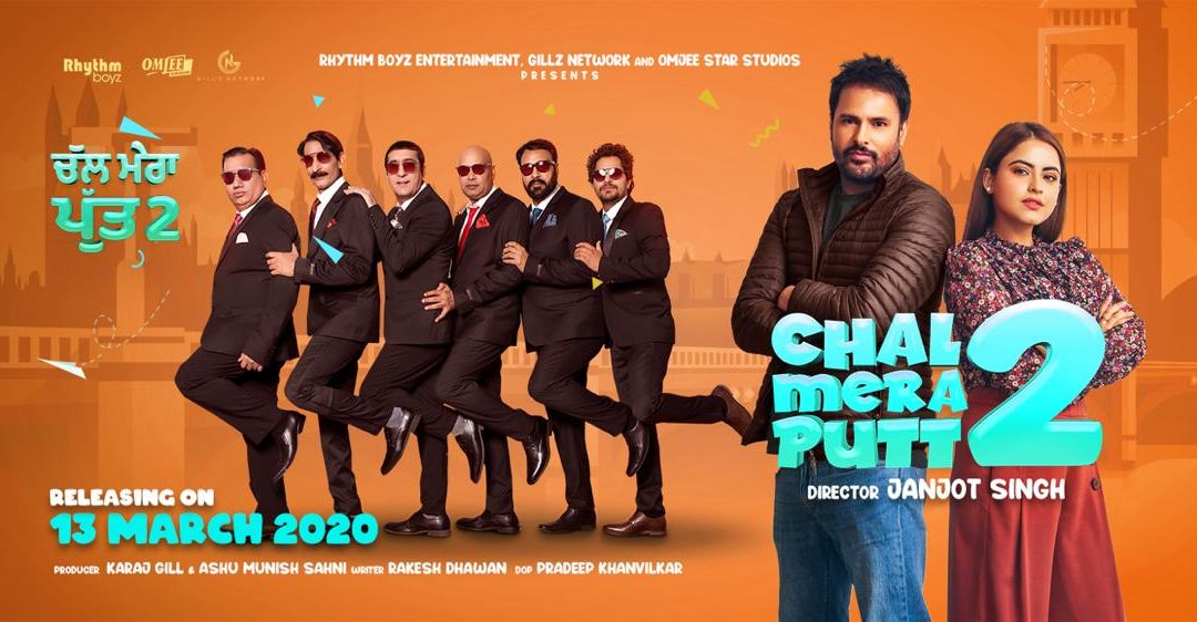 Punjabi Movie Chal Mera Putt 2 Trailer Released-Amrinder Gill & Simi Chahal