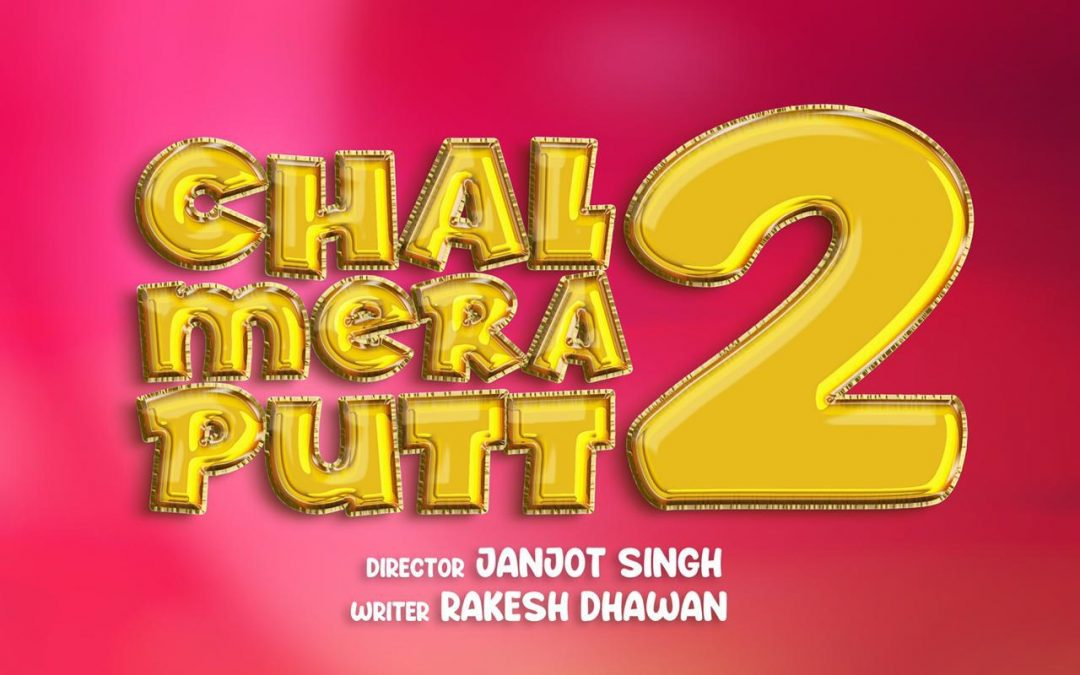 Chal Mera Putt 2 First Movie Poster Released